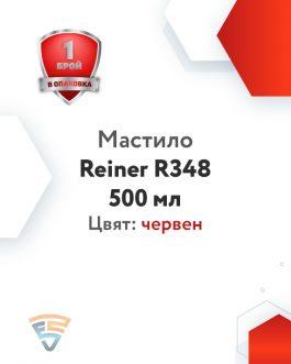 Мастилото Reiner R348, 500 мл – червено