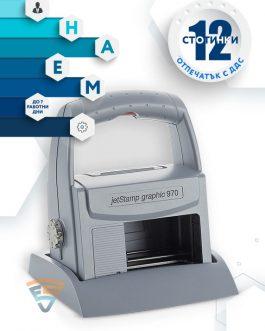 Наем на jetStamp 970 MP3 65 мм х 12.7 мм