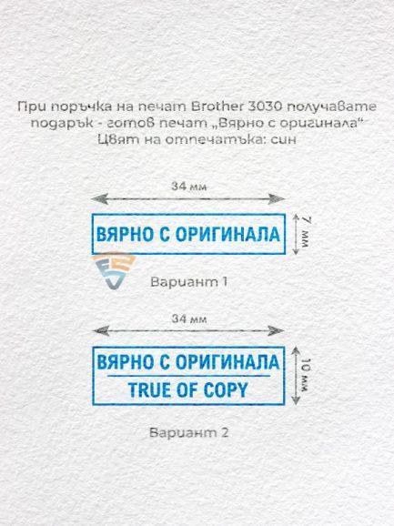 Brother 3030 podarak Brother_1438 otpechatak VSO