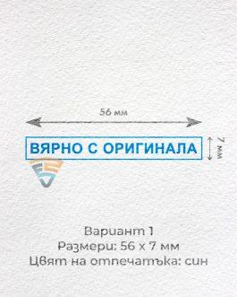 """Готов печат """"Вярно с оригинала"""" модел Brother 1060"""