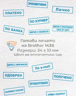 Готови печати модел Brother 1438