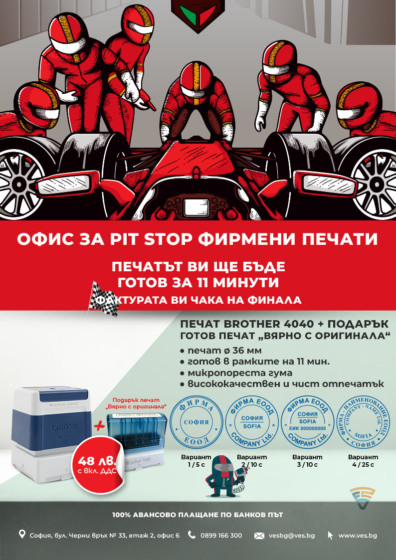 Pit stop Brother 4040 podarak Brother 1060 VSO