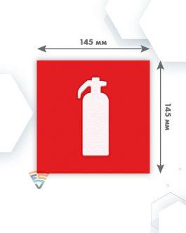 Пожарогасител – 145 мм х 145 мм