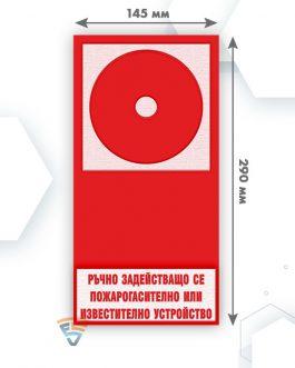 Ръчно задействащо се пожарогасително или известително устройство – 145 мм х 290 мм