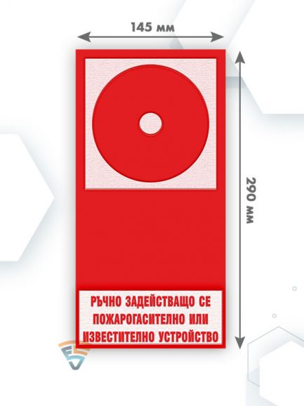 tabela rachno pozharogasitelno izvestitelno ustroistvo 145mm x 290 mm razmeri