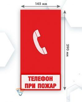 Телефон при пожар – 145 мм х 290 мм