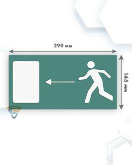 Авариен изход/маршрут за евакуация – 145 мм х 290 мм