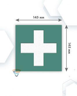 Пункт за първа помощ – 145 мм х 145 мм