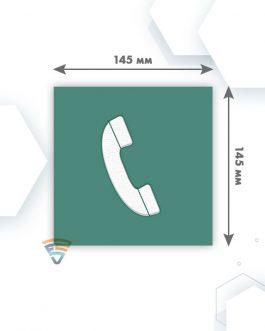 Авариен телефон за първа помощ или евакуация – 145 мм х 145 мм