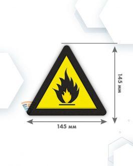 Лесно възпламеним материал – 145 мм х 145 мм