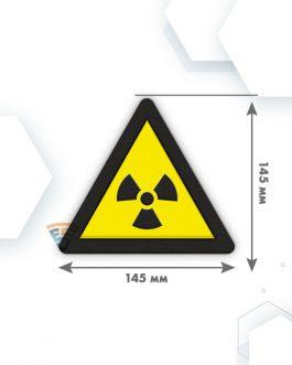 Радиоактивно вещество – 145 мм х 145 мм