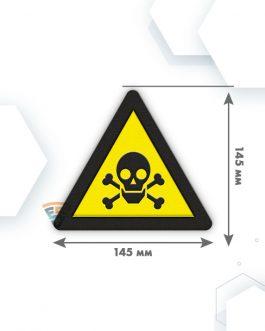 Токсично вещество – 145 мм х 145 мм