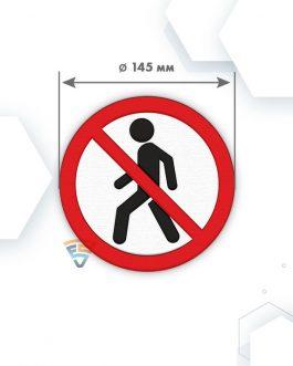 Забранено за пешеходци – ø 145 мм