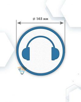 Задължително използване на антифони – ø 145 мм