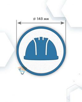 Задължително използване на защитна каска – ø 145 мм