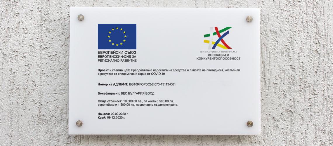 ВЕС България е бенефициент по ОПИК