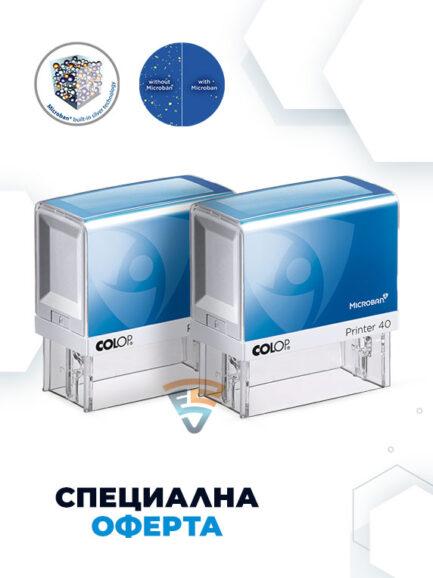 Promotsiya Veterinarna klinika Colop microban P40