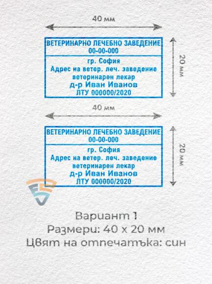 Promotsiya Veterinarna klinika Colop microban P40 print v1