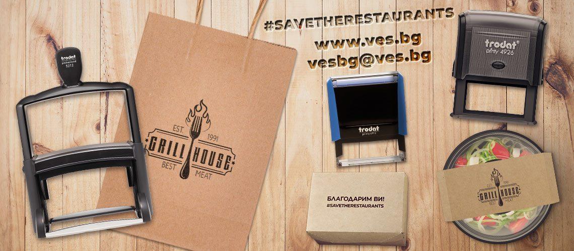 main_blog_restaurants_stamps