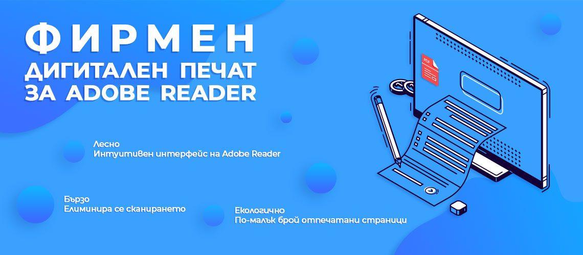 Digitalen pechat za Adobe Reader
