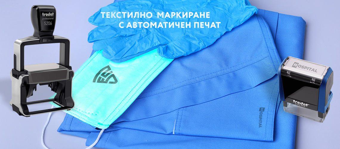tekstilno markirane varhu maski s avtomatichen pechat trodat